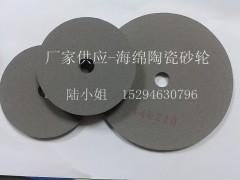 橡胶弹性砂轮(海绵陶瓷轮)
