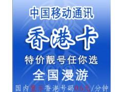香港移动电话卡