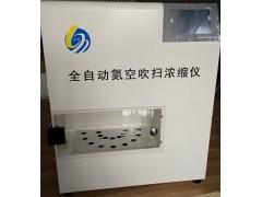 郑州宝晶YGC-16B全自动氮吹仪、全自动氮空吹扫浓缩仪