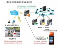 城市路边停车场解决方案,移动手持消费终端,城市停车收费系统