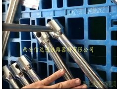 转辙机T型套筒扳手西安信达通铁路器材有限公司