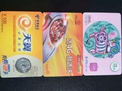 中国联通充值卡批发 话费充值卡批发总代理