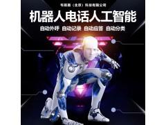 雪豹云呼3.0智能电销机器人,支持OEM贴牌