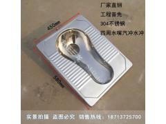 不锈钢水冲蹲便器北京304优质材质 现货批发采购 详情电联