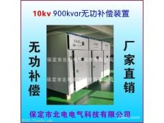 临沂高压10kv电容补偿开关柜方案