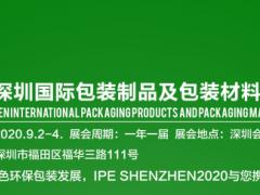 2020深圳包装材料展