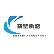 鹤壁市承盛矿山机械设备有限公司