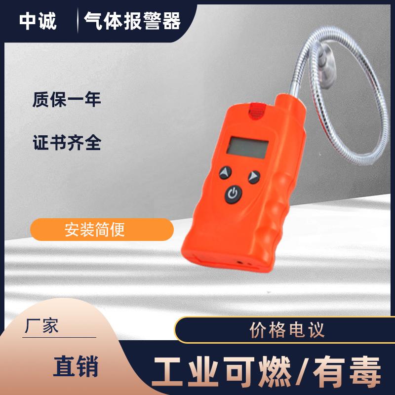 便捷式油漆气体报警器