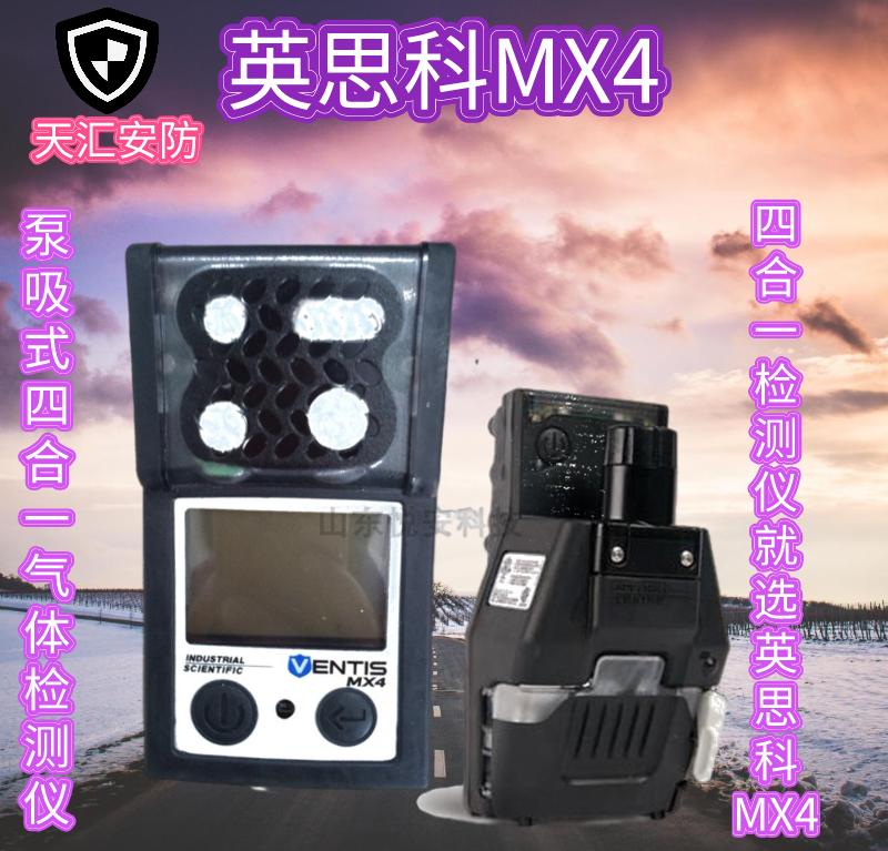 美国英思科MX4泵吸式四合一气体检测仪