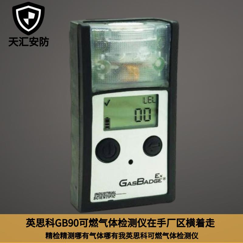 美国英思科GB90手持式可燃气体检测仪100%LEL